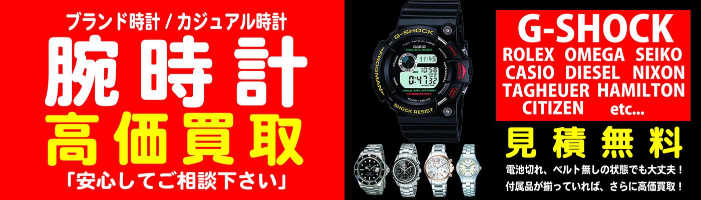 瓢箪山で腕時計の買取ならお任せ下さい!